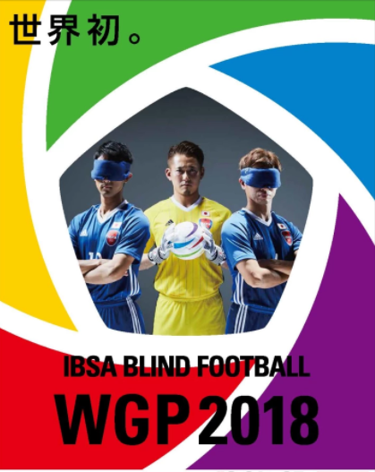 Russia and England bounce back at IBSA Blind Football World Grand Prix in Tokyo