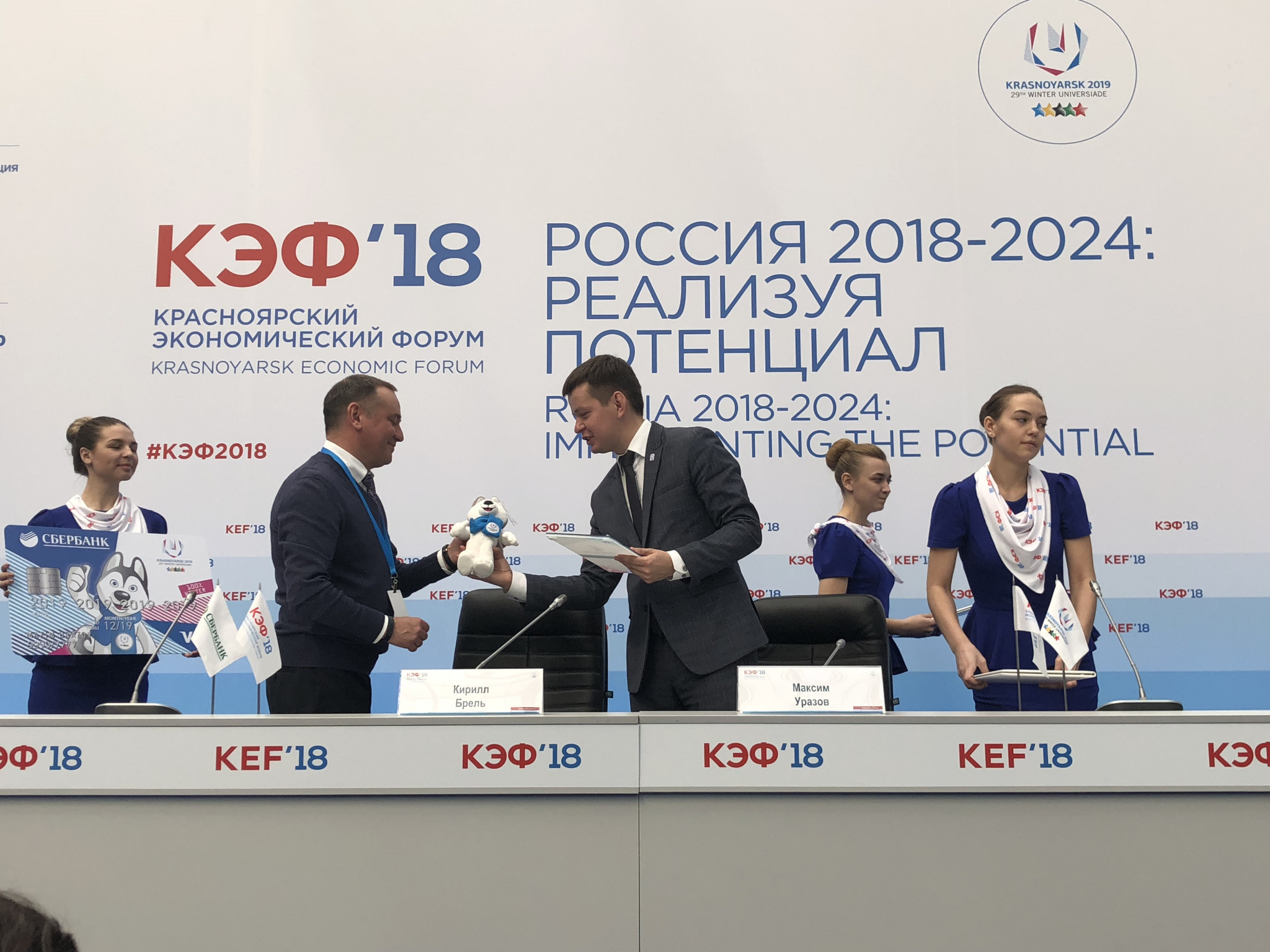 Sberbank will be the official banking partner of Krasnoyarsk 2019 ©Krasnoyarsk 2019