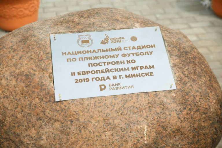 A plaque laid to mark the construction of the venue ©Minsk 2019