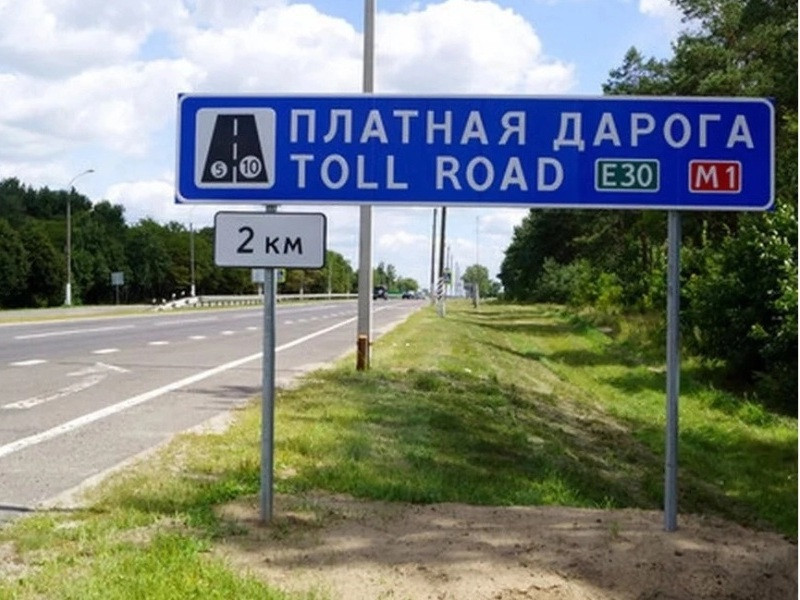 There are many toll roads usually in operation in Belarus ©sanatorii.by