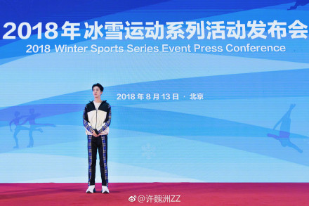 Chinese actor and singer Xu Weizhou has been appointed as an ambassador of the Beijing 2022 Winter Olympic Games ©Weibo
