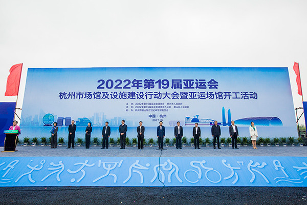 Hangzhou 2022 will be the 19th edition of the Asian Games ©Hangzhou 2022