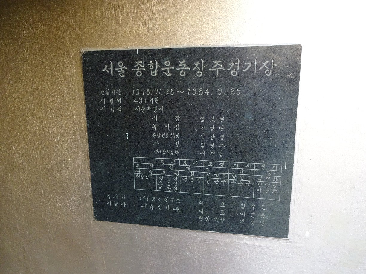 A plaque written in Korean recalls the construction of the Olympic Stadium ©Philip Barker