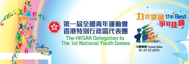 Special ceremony held in Hong Kong ahead of National Youth Games