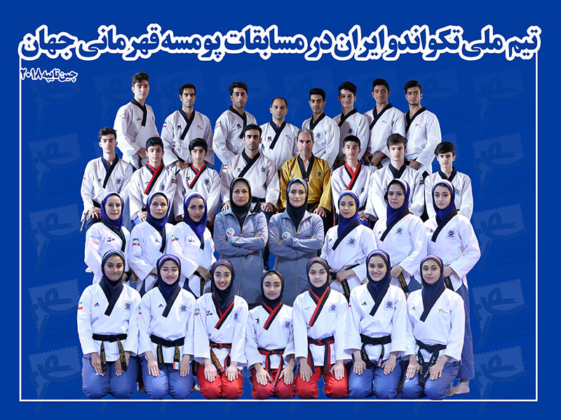 IRITF has announced its team for next month's World Poomsae Championships in Chinese Taipei ©IRITF