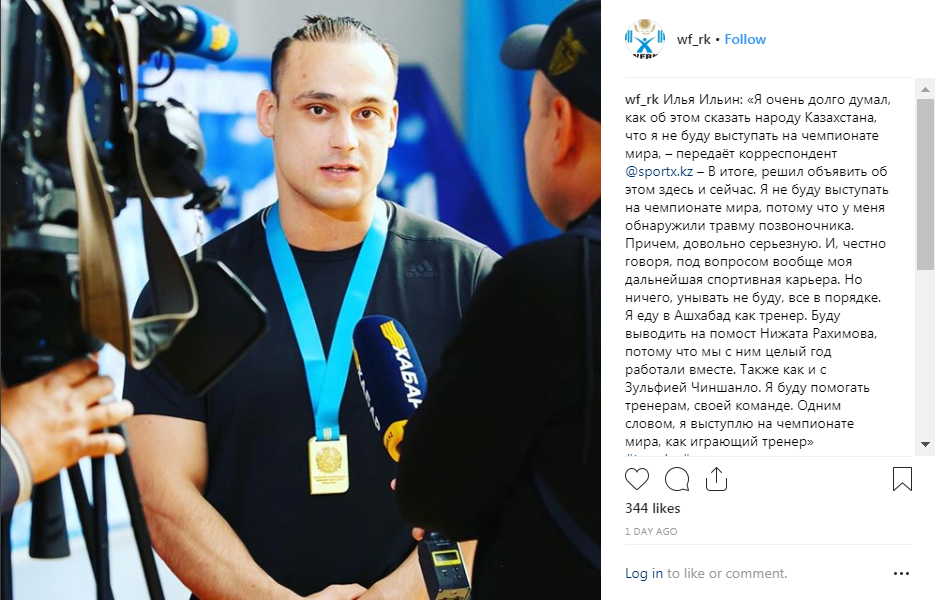 Ilya Ilyin announced his withdrawal through the Weightlifting Federation of the Republic of Kazakhstan's Instagram page ©wf_rk/Instagram