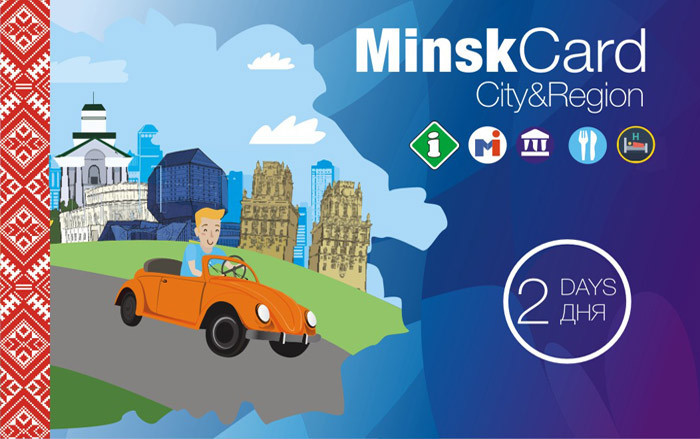 New version of Minsk Card to be launched for 2019 European Games