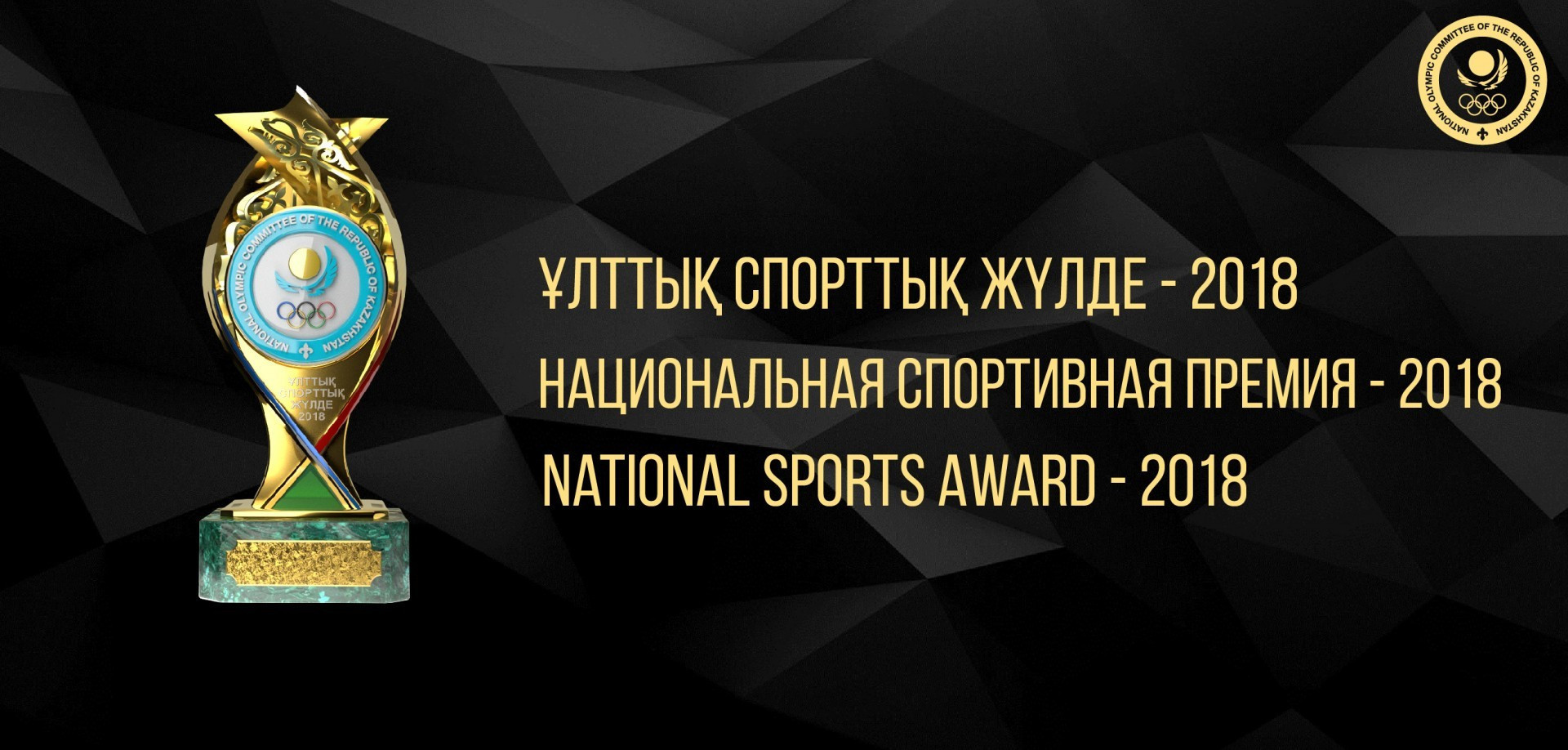 Voting open for Kazakhstan National Sports Awards