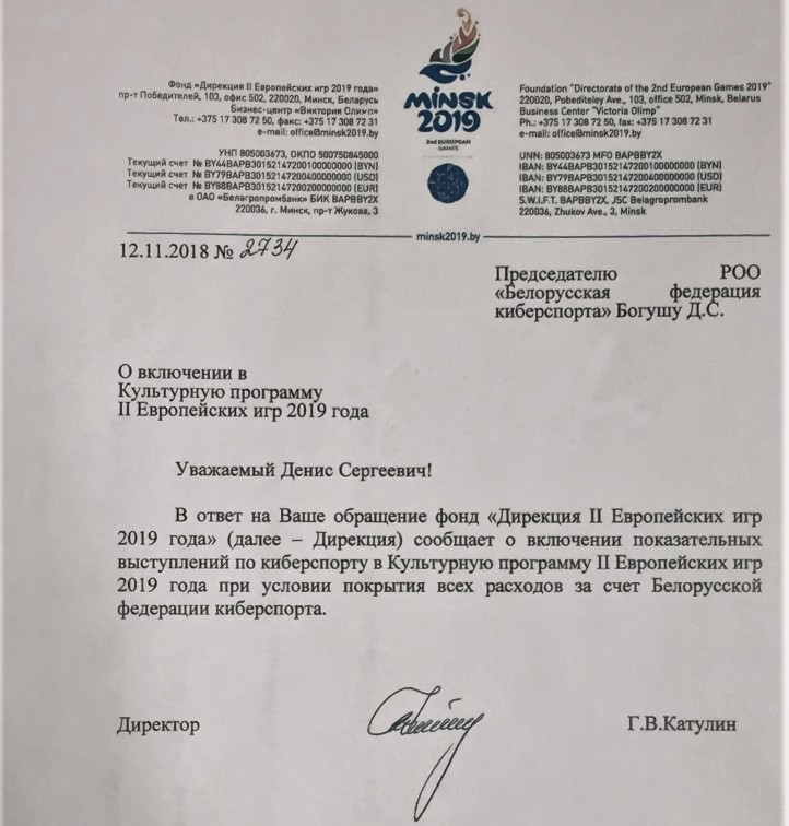 The Belarusian Federation of esports published a letter confirming esports would be part of the cultural programme for the 2019 European Games in Minsk ©Belarusian Federation of esports