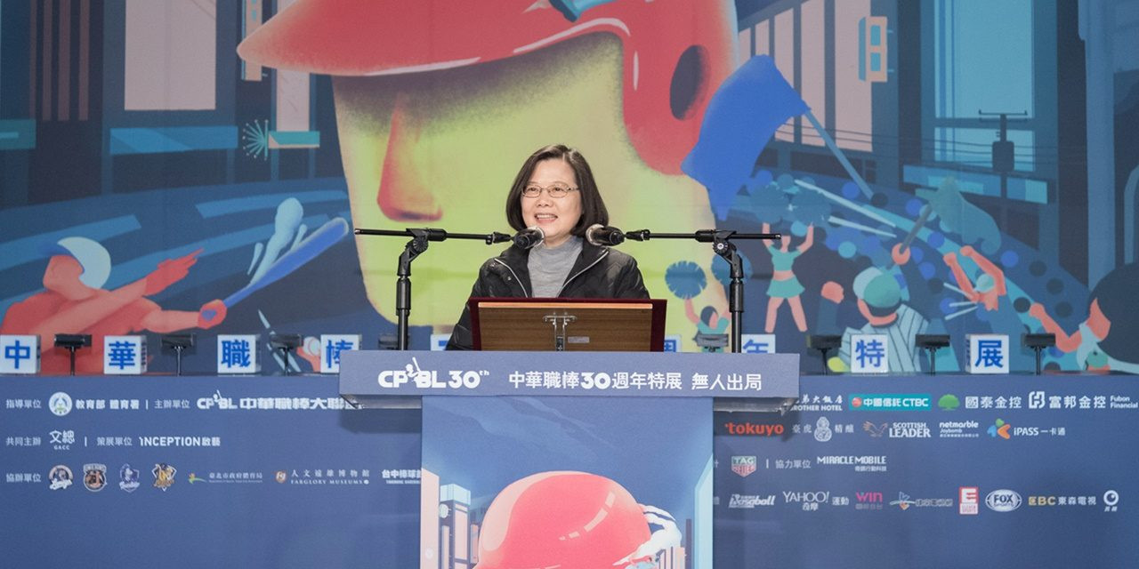 Taiwan's President Tsai Ing-wen gave a speech at the exhibition's grand opening ©WBSC