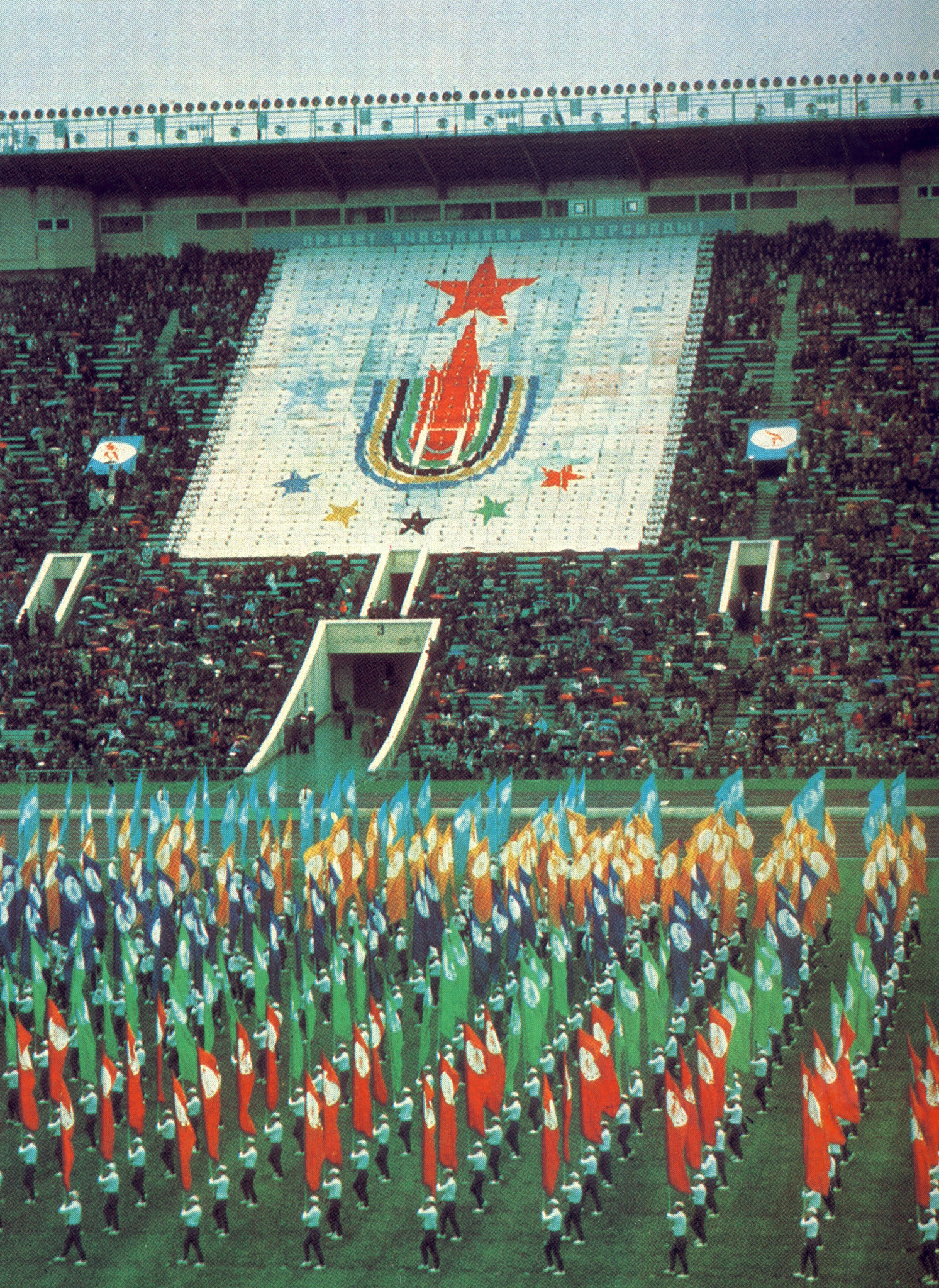 More than 70 countries took part in the 1973 Universiade in Moscow, an event the Soviet Union used to showcase its bid for the 1980 Olympic Games, which they were officially awarded by the IOC the following year ©Progress Publishers Moscow