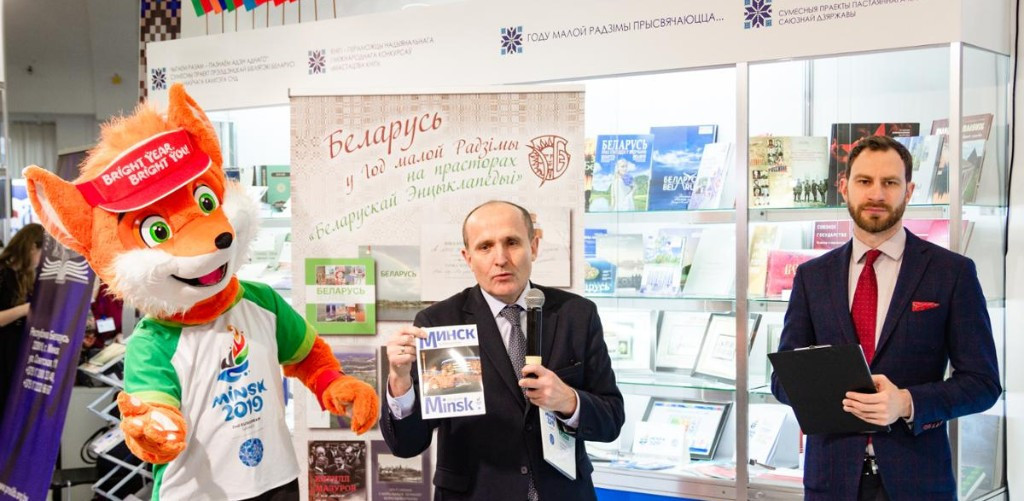 Minsk 2019 promoted a series of printed publications at the Minsk international book fair ©Minsk 2019