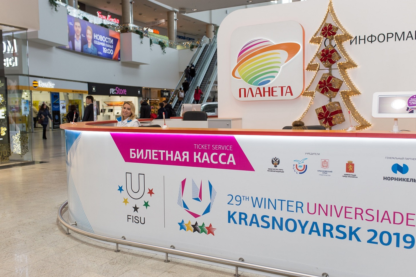 Tickets are still available to buy from the Winter Universiade website and ticket offices from across Krasnoyarsk ©Krasnoyarsk 2019