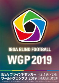 Argentina out to defend title at IBSA Blind Football World Grand Prix