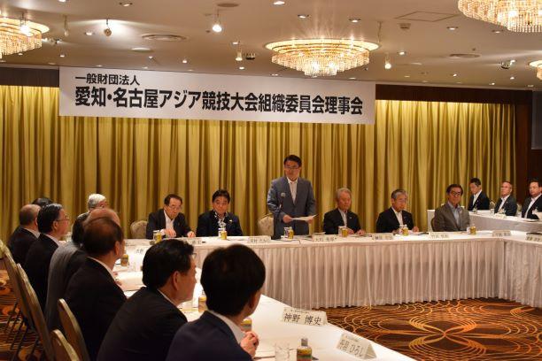 The Aichi-Nagoya Asian Games Organising Committee - AINAGOC - has held its first Executive Board meeting ©Aichi-Nagoya 2026