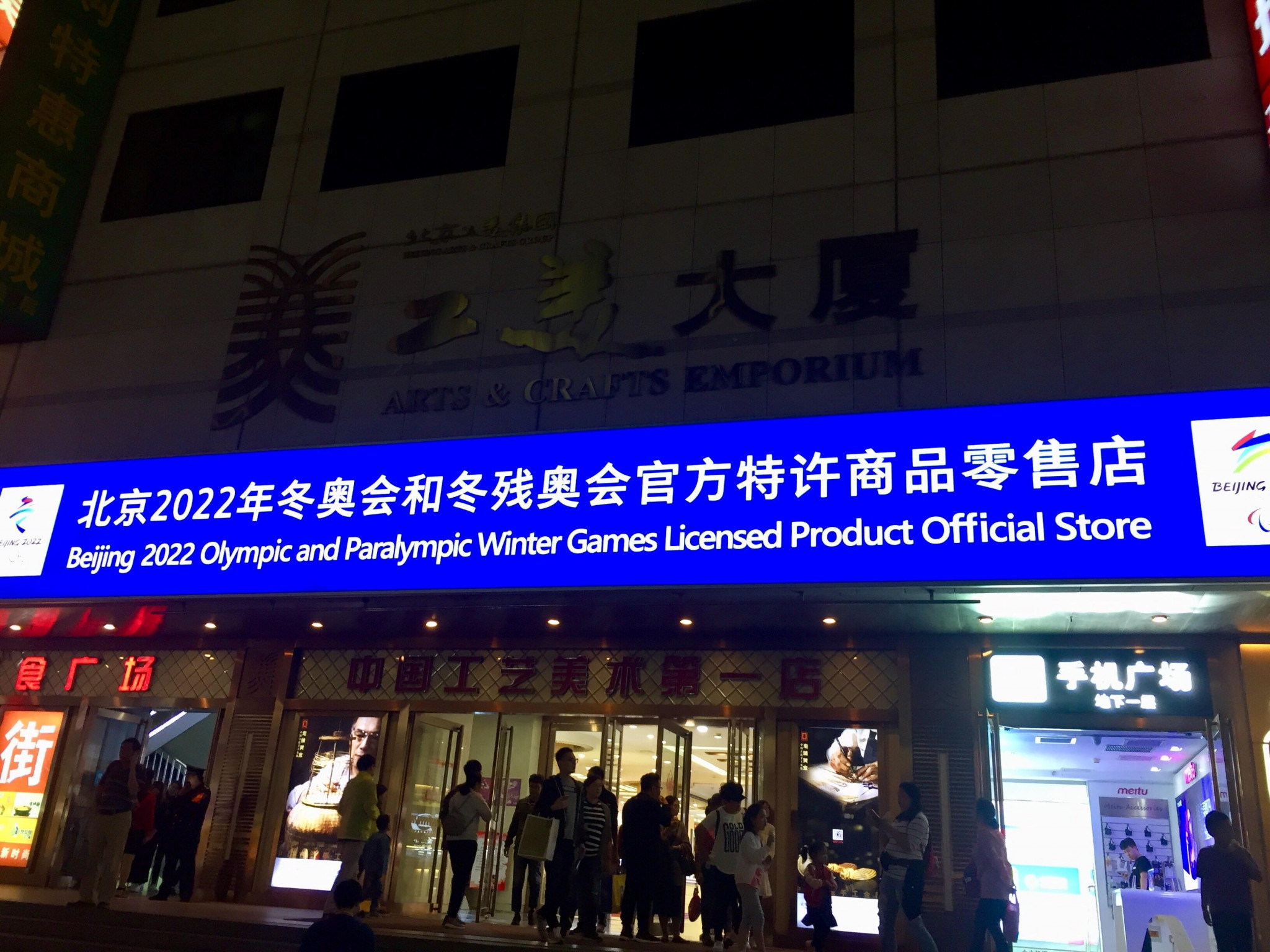 Shops selling official Beijing 2022 merchandise are beginning to pop up across the Chinese capital ©Beijing 2022