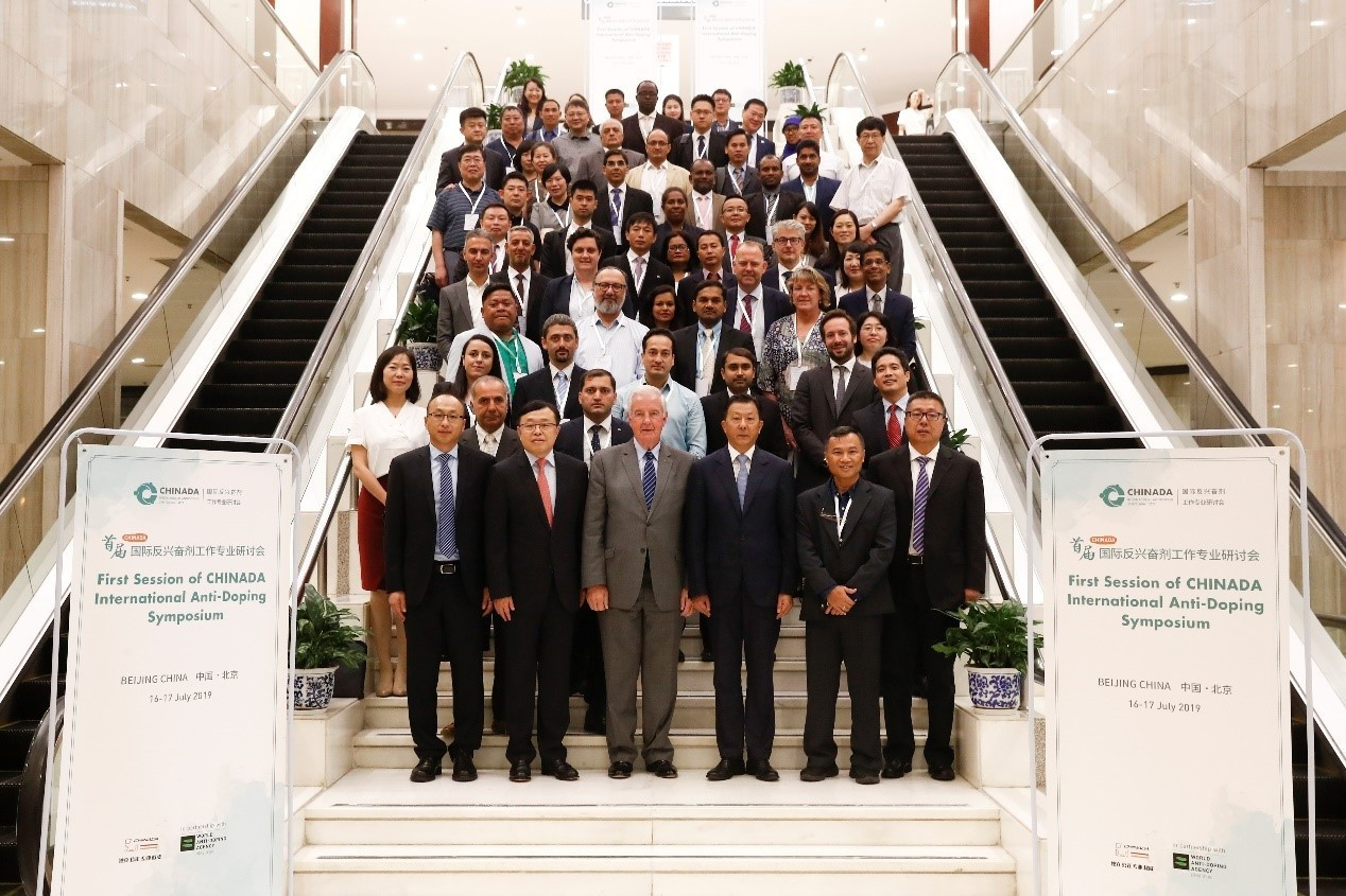 Over 70 delegates from more than 30 countries attended the CHINADA International Anti-Doping Symposium ©CHINADA