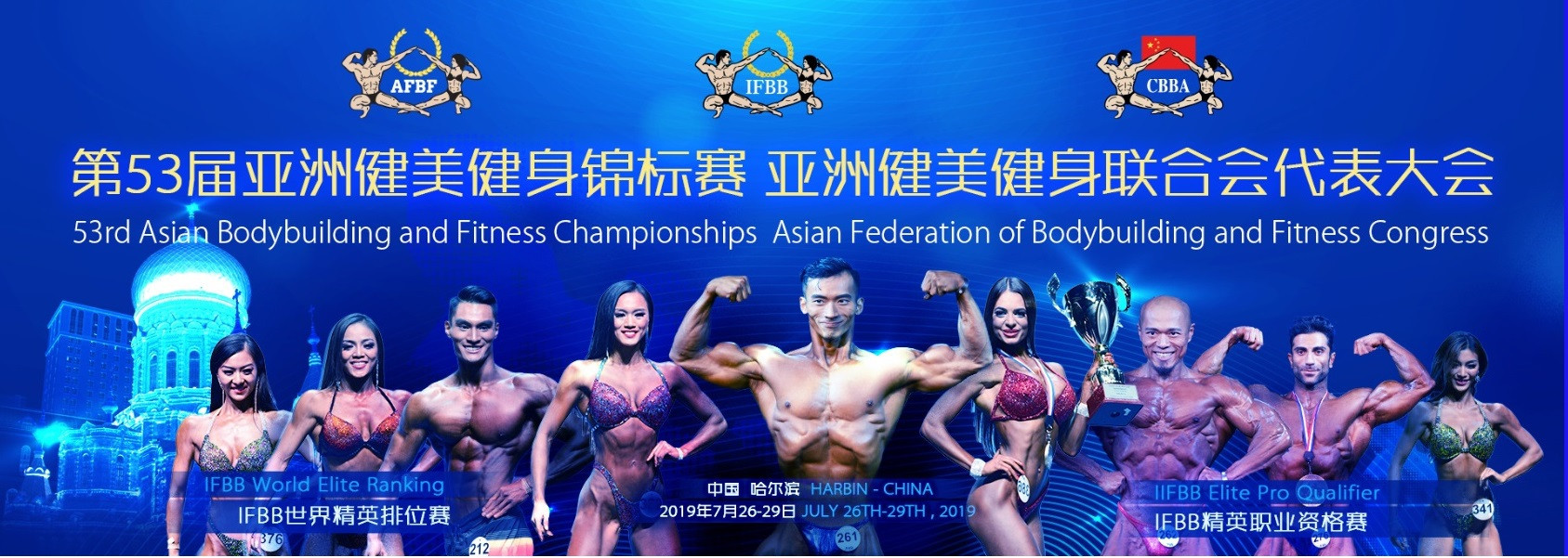 The 53rd edition of the Asian Bodybuilding and Fitness Championships are due to begin in Harbin tomorrow ©IFBB