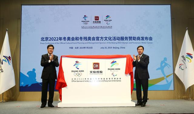 The deal was unveiled at a ceremony at Beijing 2022's headquarters ©Beijing 2022