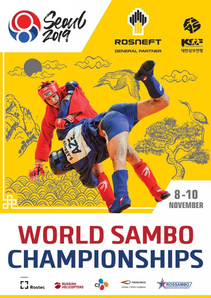 Official poster released for 2019 World Sambo Championships