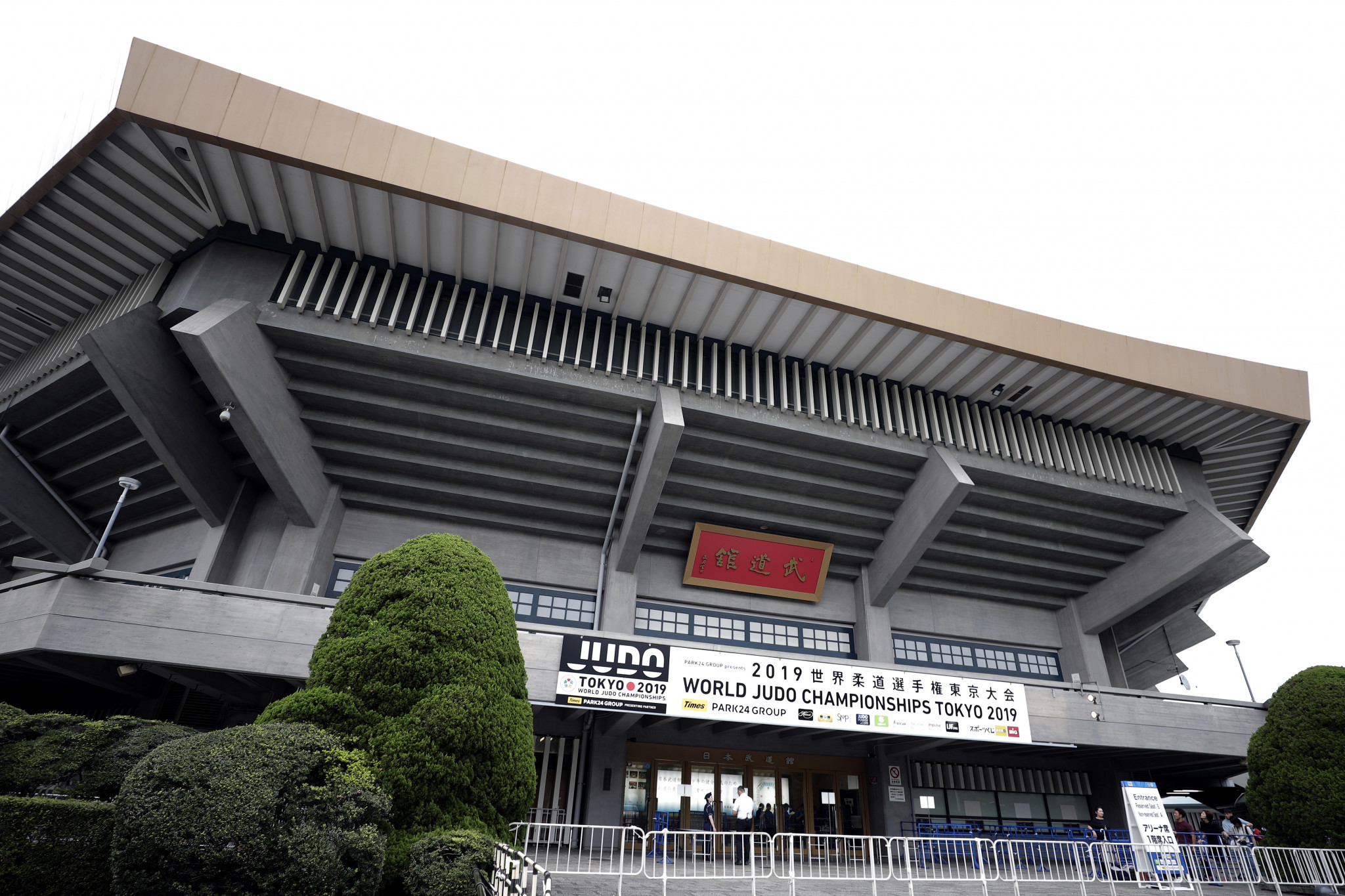 The IJF World Championships have taken place at the Nippon Budokan in the Japanese capital city, which will also host the Olympic judo competition at Tokyo 2020 ©Getty Images