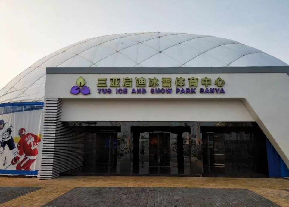 TUS Ice And Snow Park in Sanya is the new host for the start of the IIHF Olympic pre-qualification Round One Group O after it was moved from Hong Kong because of the unrest there ©Wikipedia