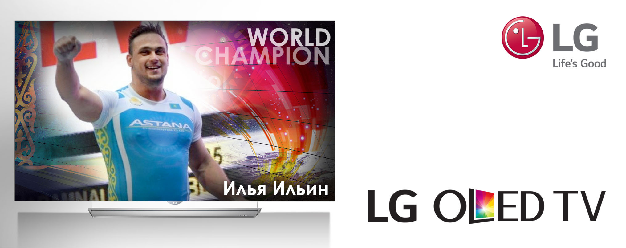 The popularity of Ilya Ilyin does not seem have been damaged by being stripped of two Olympic gold medals for doping and he continues to endorse products in his native Kazakhstan ©LG Electronics