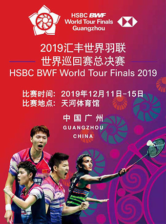 BWF announce qualifiers for season ending World Tour Finals in Guangzhou
