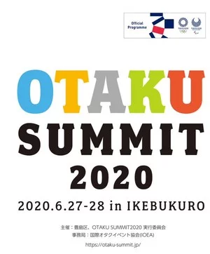 International Otaku Expo Association will hold as summit as part of a Tokyo 2020 programme ©IOEA