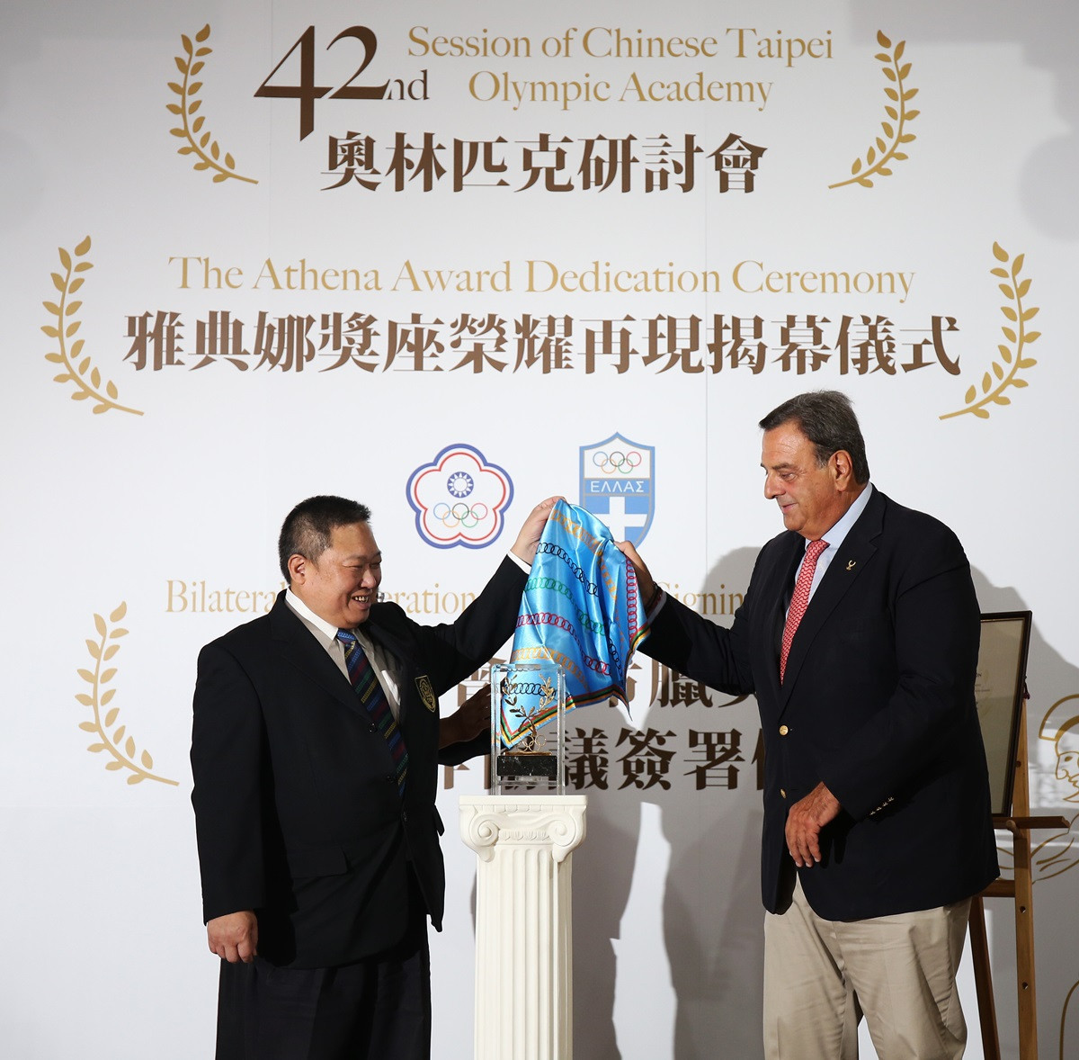 The Chinese Taipei Olympic Committee was awarded the Prize Athena