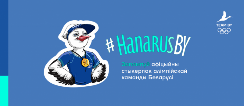 National Olympic Committee of the Republic of Belarus release virtual sticker pack