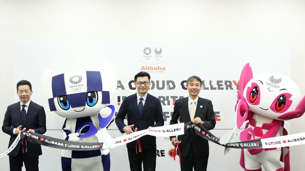 The Alibaba Cloud Gallery was launched to create digital art installations in collaboration with young Japanese artists ©Alibaba Group