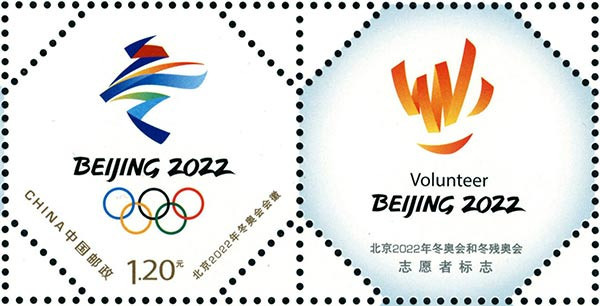 China Post has released a unique set of stamps for Beijing 2022 ©China Post