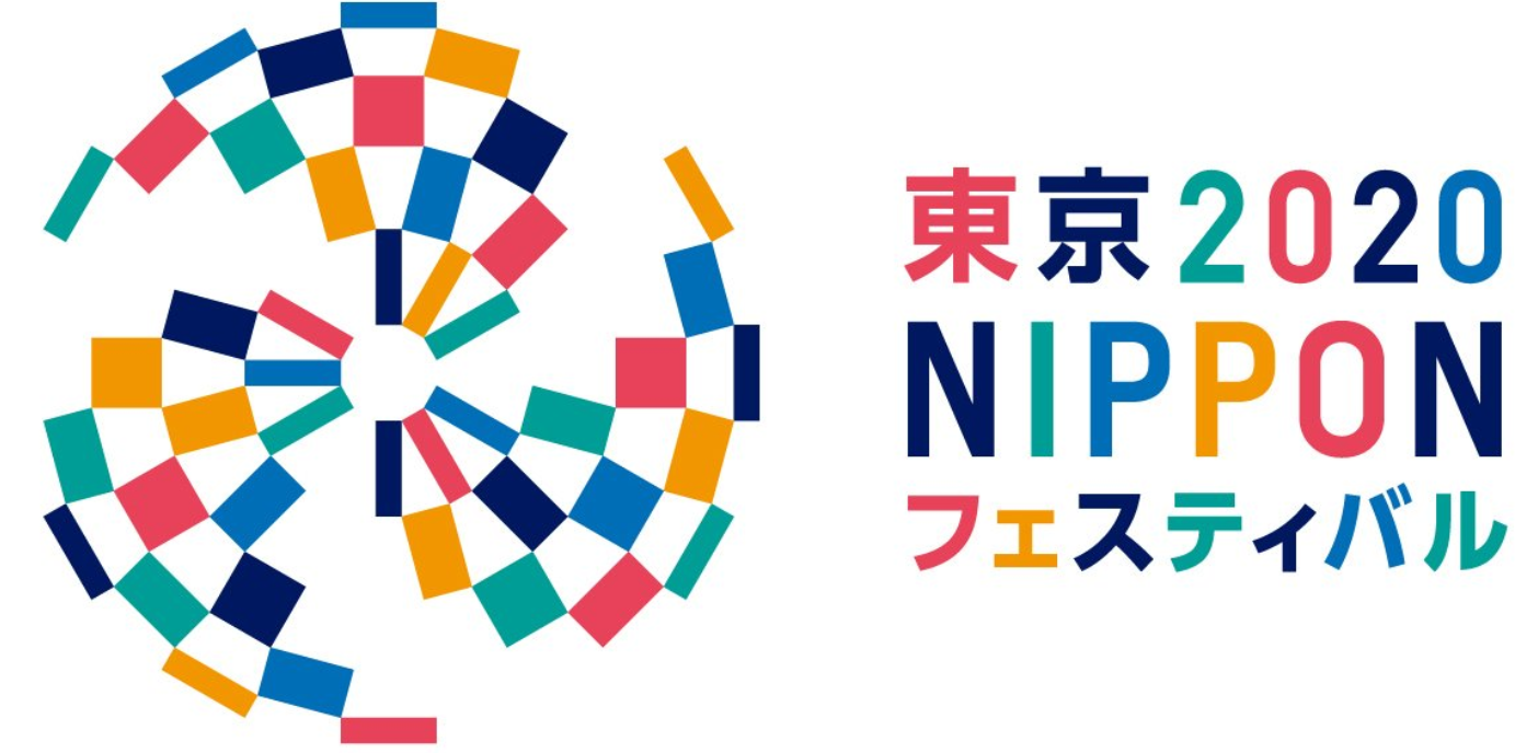 Tokyo 2020 Nippon Festival event cancelled