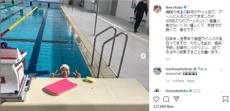 Rikako Ikee took to Instagram to make the announcement ©ikee.rikako/Instagram