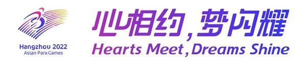 Hearts Meet, Dreams Shine has been announced as the Games slogan ©Hangzhou 2022