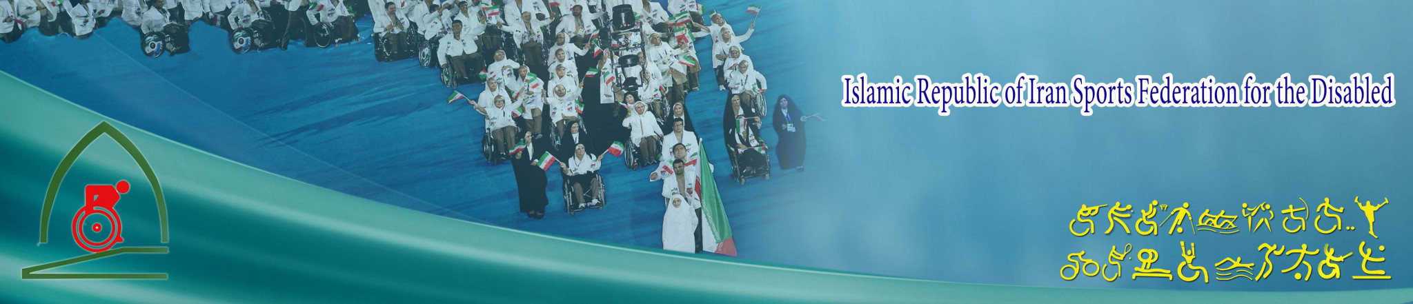 Iran set to form first women's Para powerlifting team with aim of competing at Paralympics