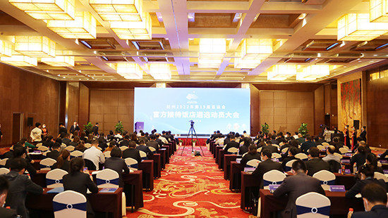 Hangzhou 2022 holds discussion over official hotels