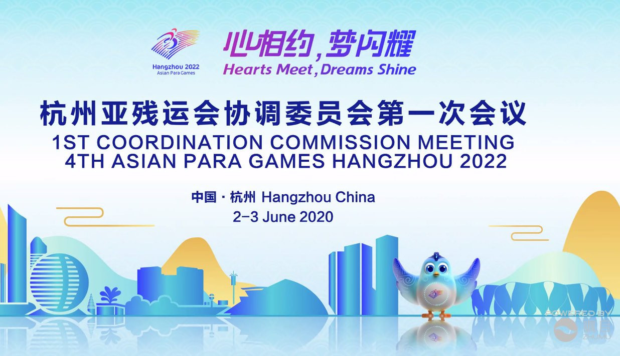 Hangzhou 2022 Asian Para Games holds first Coordination Commission meeting