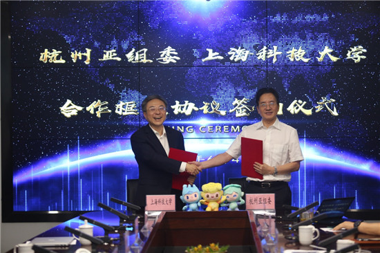 Hangzhou 2022 signs deal with Shanghai University of Science and Technology