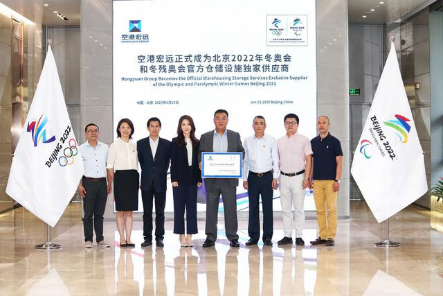 Beijing 2022 name Hongyuan Group as official warehousing storage supplier