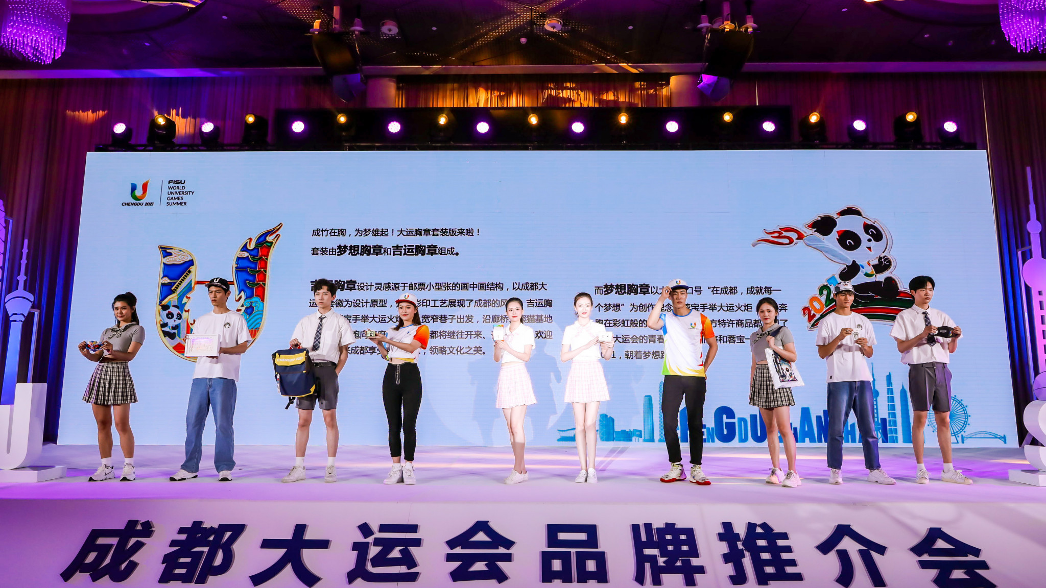 A series of Rongbao products were shown during the conference ©Chengdu 2021