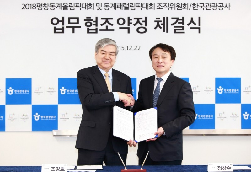 Pyeongchang 2018 has signed a Memorandum of Understanding with the Korea Tourism Organization ©Pyeongchang 2018
