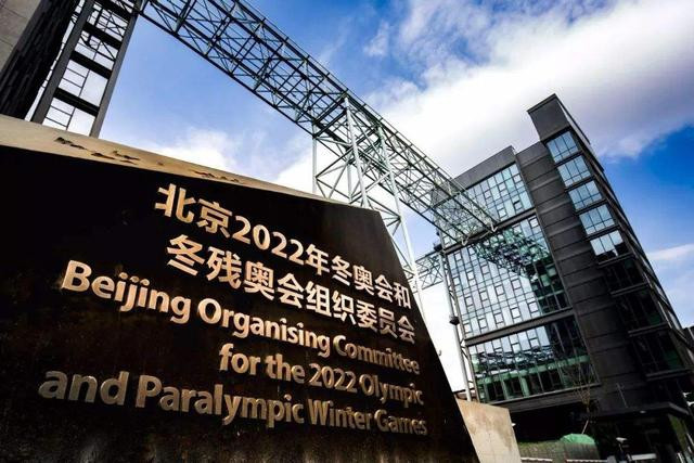 Beijing 2022 has added four official suppliers to its portfolio of sponsors ©Beijing 2022