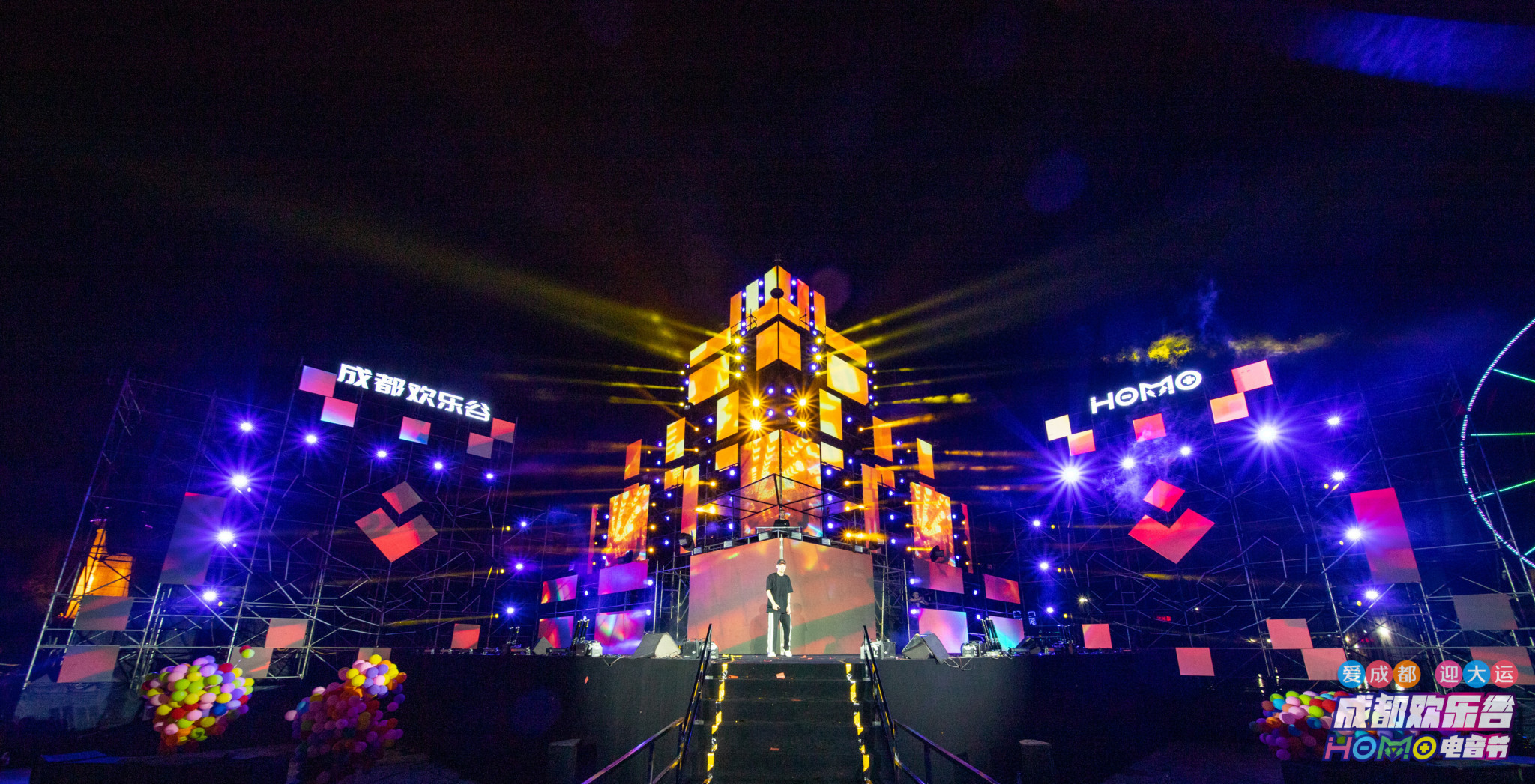 The Chengdu Happy Valley HOMO Electronic Music Festival started on July 17 ©Chengdu 2021