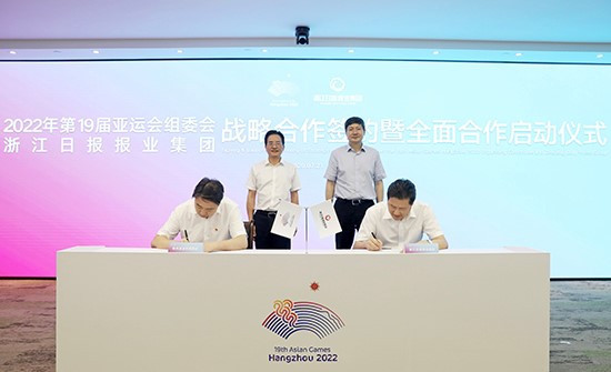 Hangzhou 2022 sign strategic agreement with Zhejiang Daily Newspaper Group