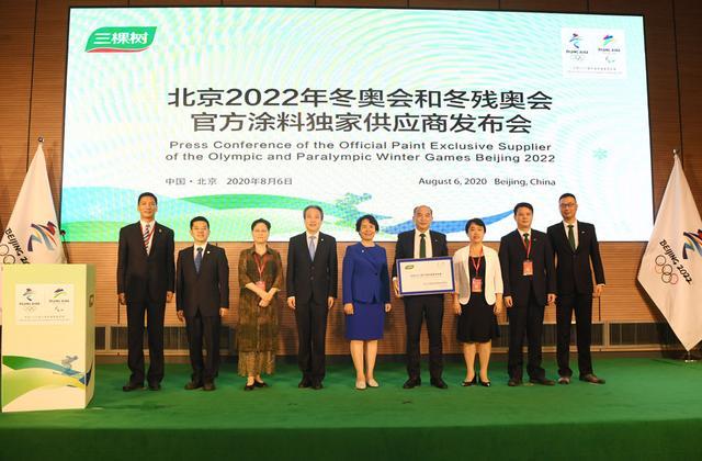 Beijing 2022 have confirmed Sankeshu as a paint supplier ©Beijing 2022