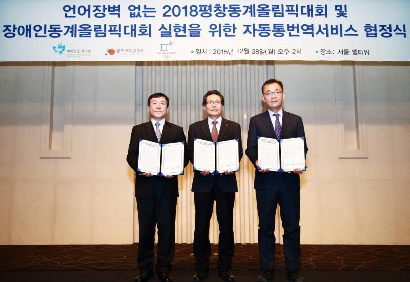 Pyeongchang 2018 sign deal to help break down language barrier