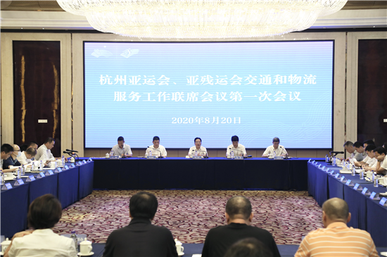 Hangzhou 2022 holds meeting to discuss Asian Games transport