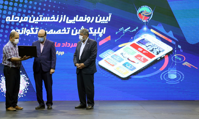 The Iran Taekwondo Federation has launched a new phone application called TaekApp ©OCA
